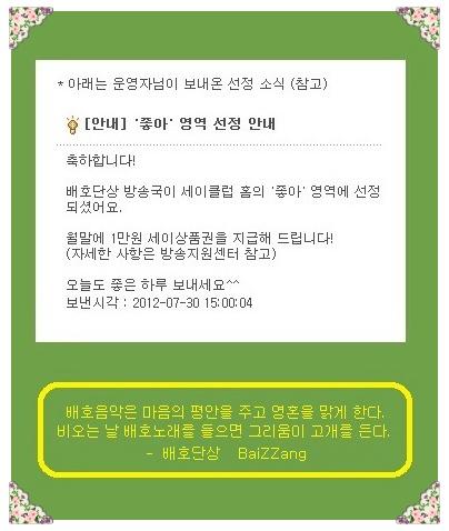 [7.31 2012] < 경 축 > 배호단상 방송이 SayClub 세이클럽 홈 '좋아' 영역 선정