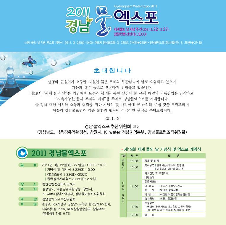 경남물엑스포에 많은 참여 부탁드립니다