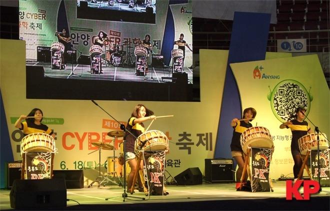 안양사이버과학축제의 축하공연