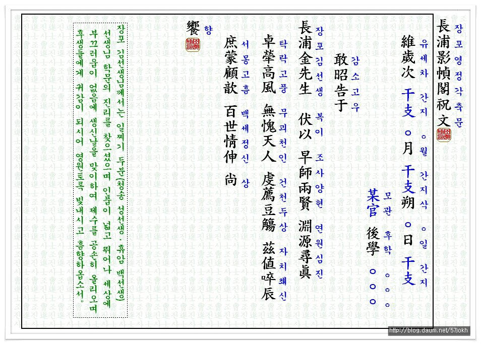 장포영정각(長浦影幀閣) 축문과 전경