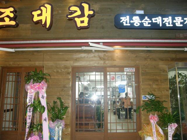 창동예술촌 입구 조대감순대 개업날^^