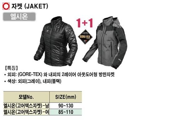 고어텍스자켓 엘시온(GORE-TEX자켓)-남 트렉스타 제조사의 자켓/안전보호장구/개인안전용품 가격 소개