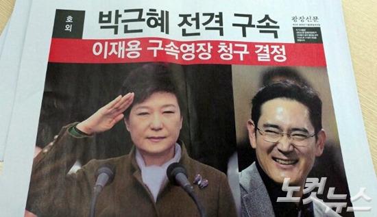 박근혜 변호인단의 발칙한 언동에 철퇴 가해야