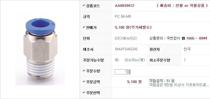 에어원터치피팅 PC 04-M5 SMATO씨디씨 제조업체의 기계요소/유공압 브랜드별 가격비교 및 판매정보 소개