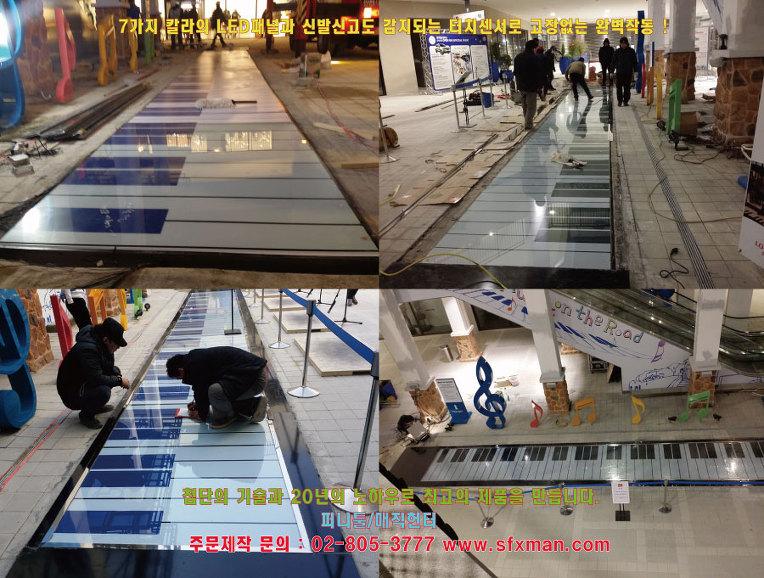 국내유일의 발로치는 피아노 완전방수로 옥외용 설치가능한 매직헌터제품