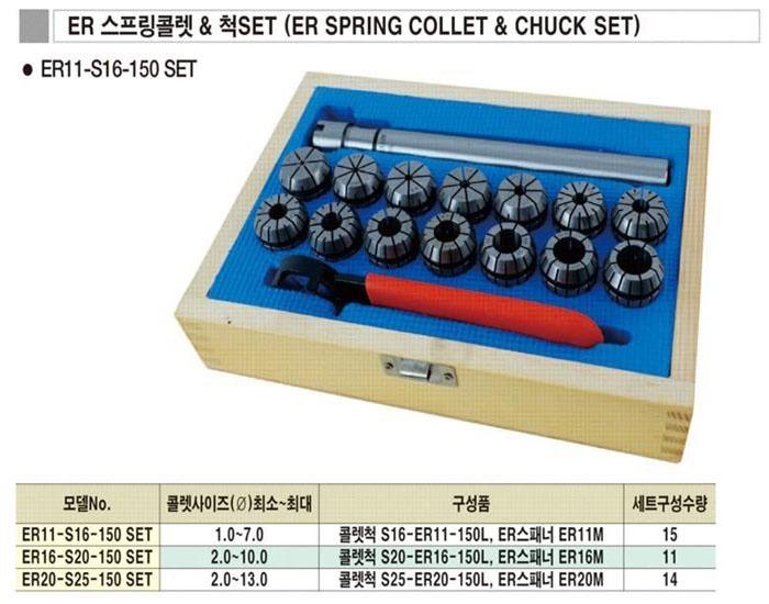 ER콜렛&척세트 ER11-S16-150 SET 블루버드드릴슬리브 제조사의 스프링콜렛/툴링공구 가격 소개