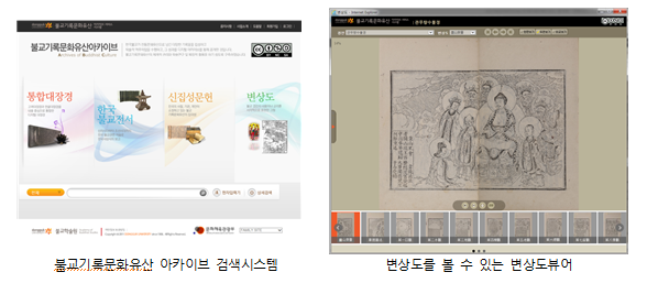 """[동국대] 동국대 """"불교경전과 이야기, 그림으로 본다"""""""