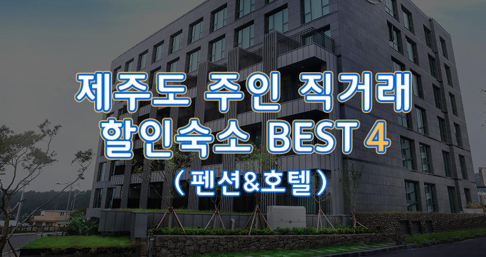 ◐ 제주도 주인 직거래 할인숙소 BEST 4 (펜션&호텔) ◑