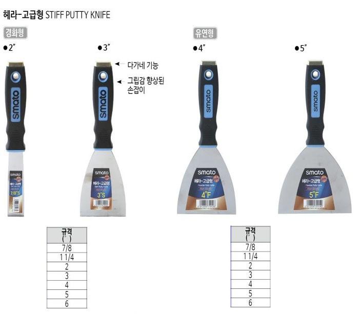 헤라-고급형(경화형) 5인치S SMATO헤라 제조업체의 작업공구/철공용공구/스크레퍼 가격비교 및 판매정보 소개