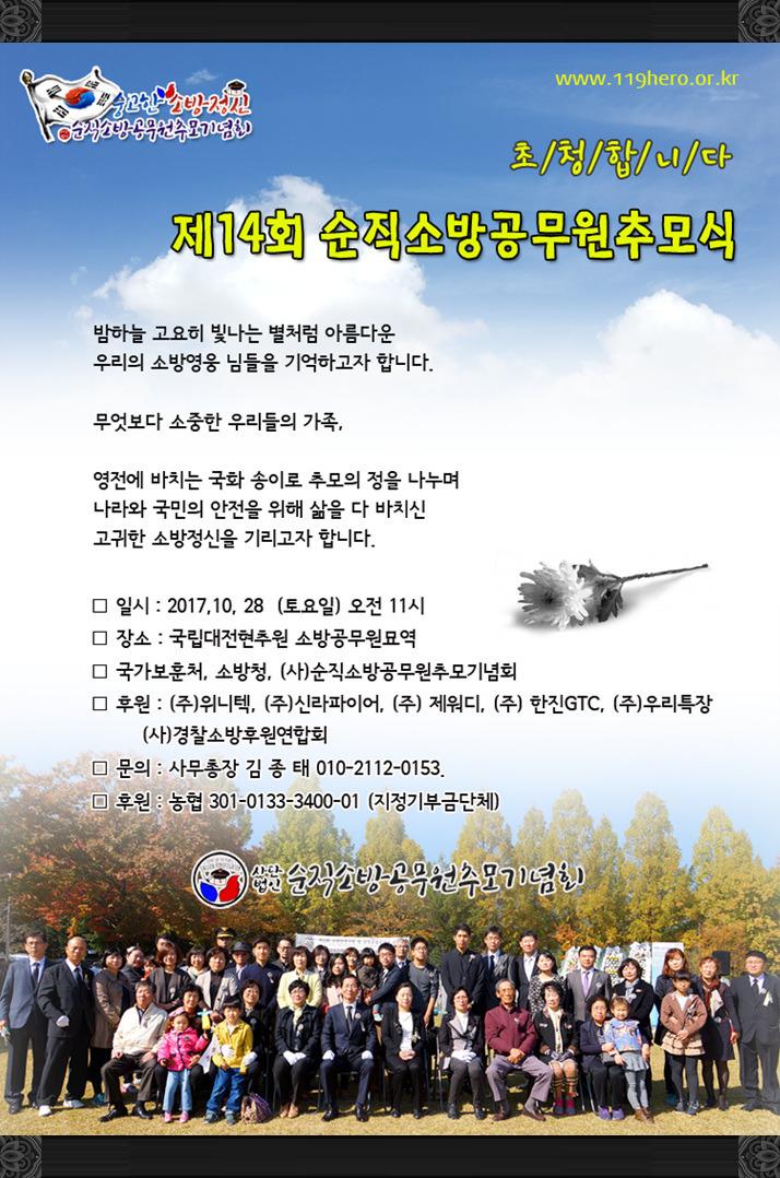 제14회 순직소방공무원 추모기념식