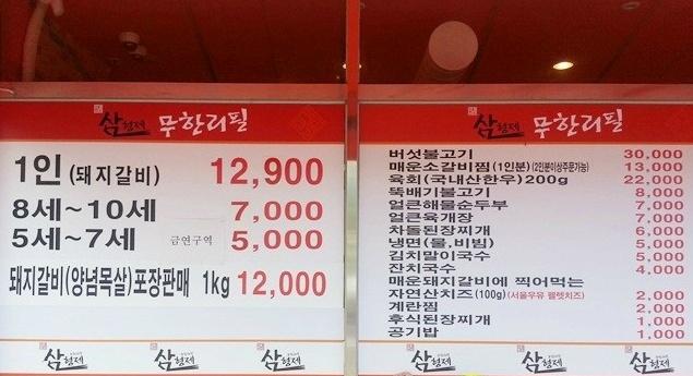 [맛집]문산삼형제무한리필(18.10.3일자)한글날기념으로(2)