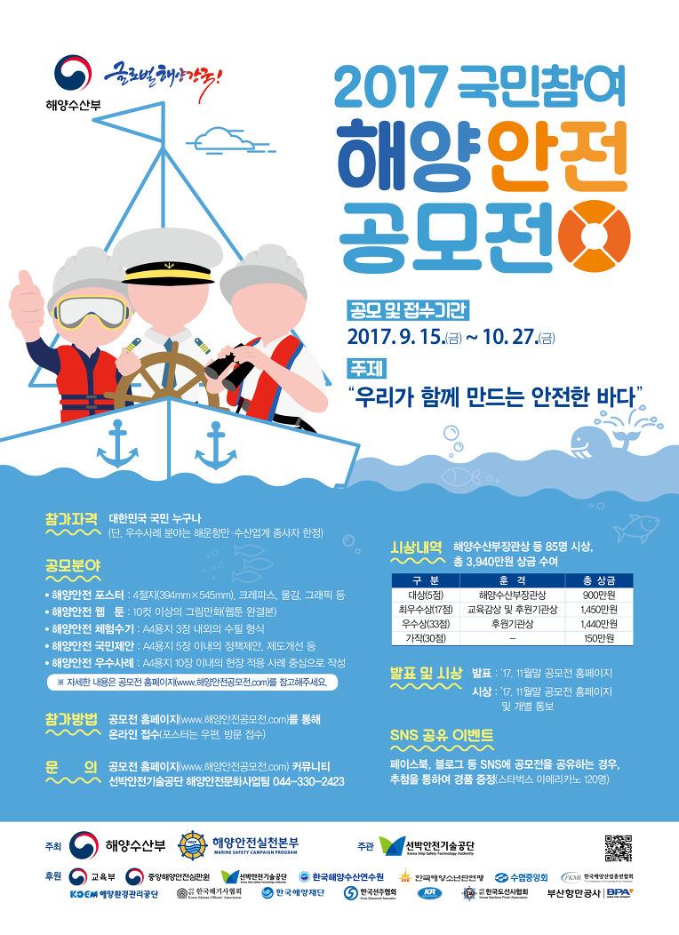 """""""우리가 함께 만드는 안전한 바다"""" 2017 국민참여 해양안전 공모전 개최"""