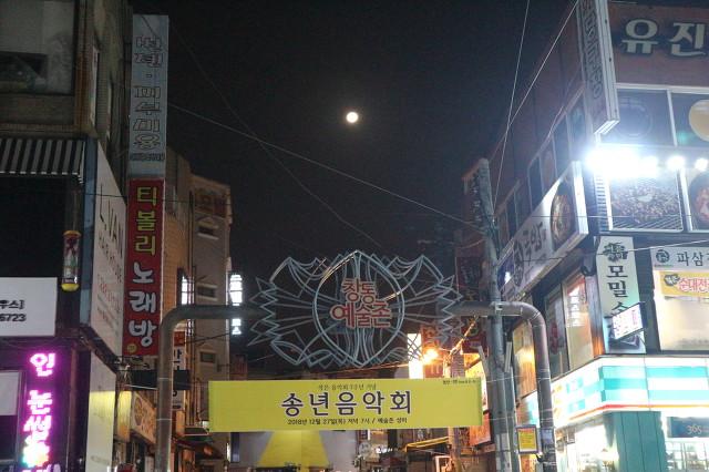 겨울밤 창동의 달은 뜨겁다