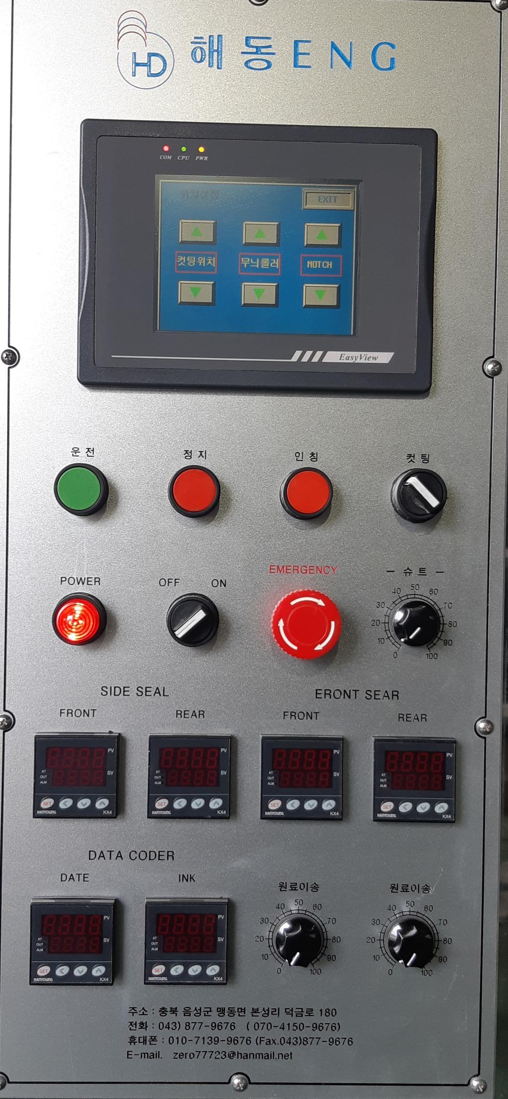 소금 사면포장기계(4열)