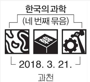 [우표발행] 한국을 빛낸「한국의 과학」기념우표가 발행되었습니다