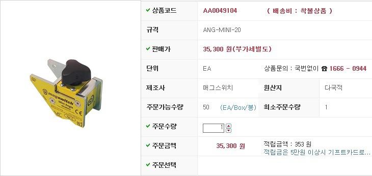 멀티앵글 ANG-MINI-20 매그스위치 제조업체의 공작기계/마그네틱 가격비교 및 판매정보 소개