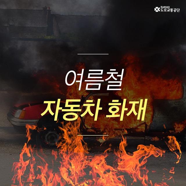 """""""플라스틱 물병 하나에""""…여름철 자동차 화재 주의"""