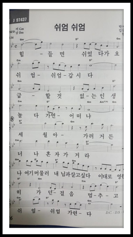쉬엄 쉬엄 / 현당 - 동영상