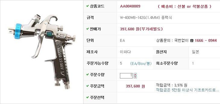 에어스프레이건 W-400WB-142G(1.4MM) 중력식 이와다 제조업체의 에어/유압공구/도장공구 가격비교 및 판매정보 소개