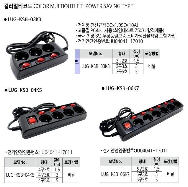 컬러멀티코드-개별차단스위치 LUG-KSB-06K7)6구3호3M 러그 제조업체의 전기전설/전선릴/작업선/릴선 가격비교 및 판매정보 소개